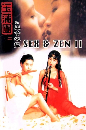 Sex and Zen II